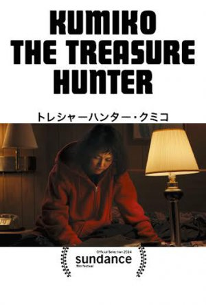 kumiko_the_treasure_zellner