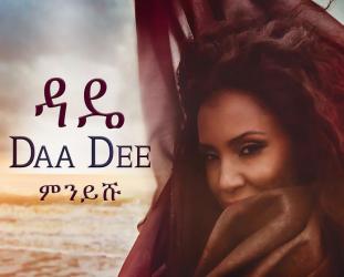 Minyeshu: Daa Dee (ARC Music)