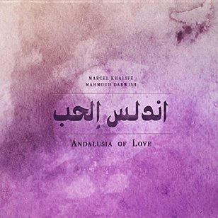 Marcel, Rami and Bachar Khalife: Andalusia of Love (Nagam)