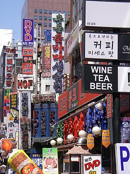 Seoul, South Korea: Soul to Seoul, a bloggers journal 2008